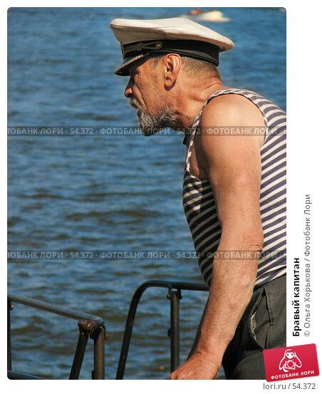 Бравый капитан, фото № 54372, снято 16 июня 2007 г. (c) Ольга Хорькова / Фотобанк Лори