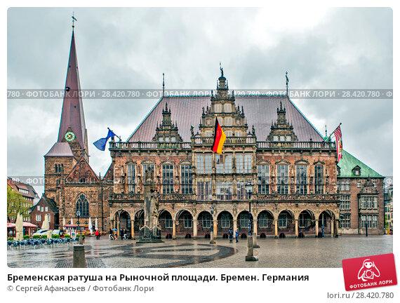 Купить «Бременская ратуша на Рыночной площади. Бремен. Германия», фото № 28420780, снято 1 мая 2018 г. (c) Сергей Афанасьев / Фотобанк Лори