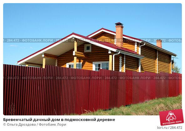 Бревенчатый дачный дом в подмосковной деревне, фото № 284472, снято 14 января 2005 г. (c) Ольга Дроздова / Фотобанк Лори