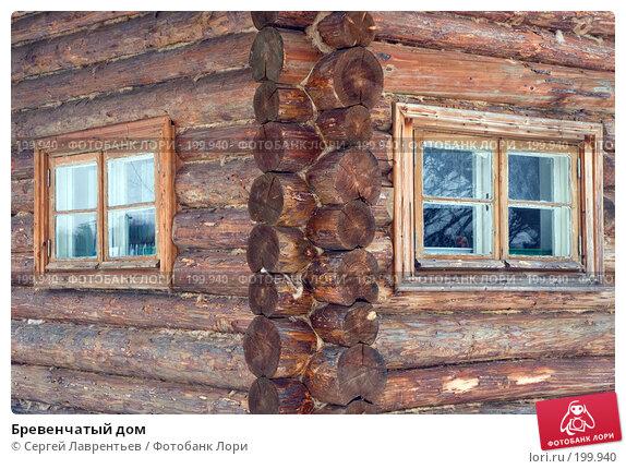 Бревенчатый дом, фото № 199940, снято 9 февраля 2008 г. (c) Сергей Лаврентьев / Фотобанк Лори