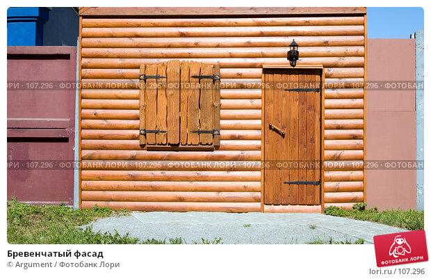 Купить «Бревенчатый фасад», фото № 107296, снято 9 августа 2007 г. (c) Argument / Фотобанк Лори