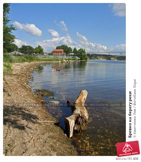 Бревно на берегу реки, фото № 91408, снято 14 июля 2007 г. (c) Квитченко Лев / Фотобанк Лори