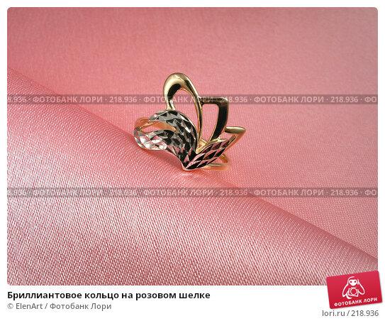 Бриллиантовое кольцо на розовом шелке, фото № 218936, снято 24 сентября 2017 г. (c) ElenArt / Фотобанк Лори