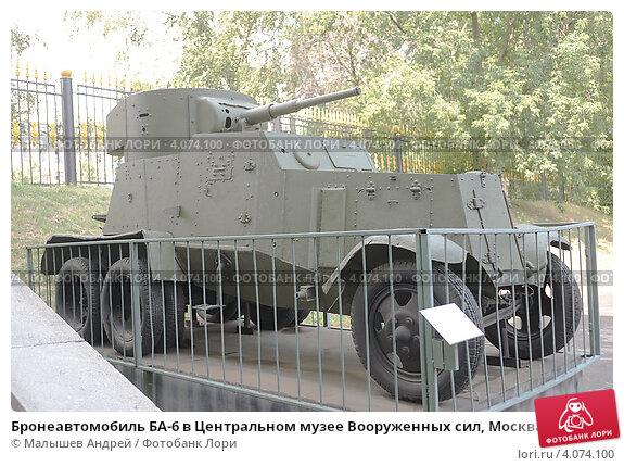Купить «Бронеавтомобиль БА-6 в Центральном музее Вооруженных сил, Москва», фото № 4074100, снято 13 июля 2012 г. (c) Малышев Андрей / Фотобанк Лори