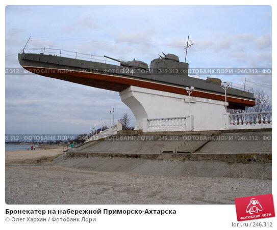 Бронекатер на набережной Приморско-Ахтарска, эксклюзивное фото № 246312, снято 23 марта 2008 г. (c) Олег Хархан / Фотобанк Лори