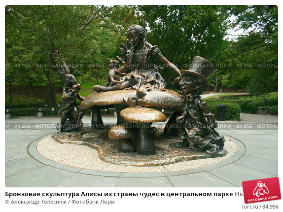 Бронзовая скульптура Алисы из страны чудес в центральном парке Нью Йорка, фото № 84956, снято 27 сентября 2006 г. (c) Александр Телеснюк / Фотобанк Лори