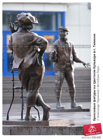 Бронзовые фигуры на Цветном бульваре в г. Тюмени, фото № 208848, снято 6 июля 2006 г. (c) Александр Черемнов / Фотобанк Лори