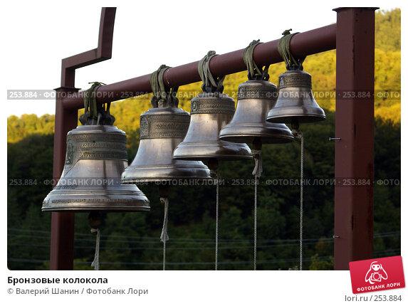 Купить «Бронзовые колокола», фото № 253884, снято 19 сентября 2007 г. (c) Валерий Шанин / Фотобанк Лори