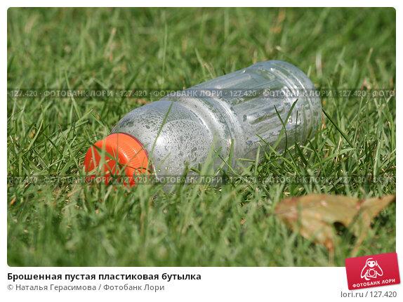 Брошенная пустая пластиковая бутылка, фото № 127420, снято 24 августа 2007 г. (c) Наталья Герасимова / Фотобанк Лори