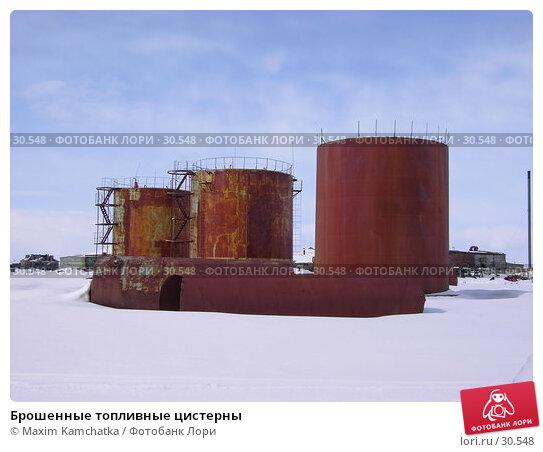 Брошенные топливные цистерны, фото № 30548, снято 7 апреля 2007 г. (c) Maxim Kamchatka / Фотобанк Лори