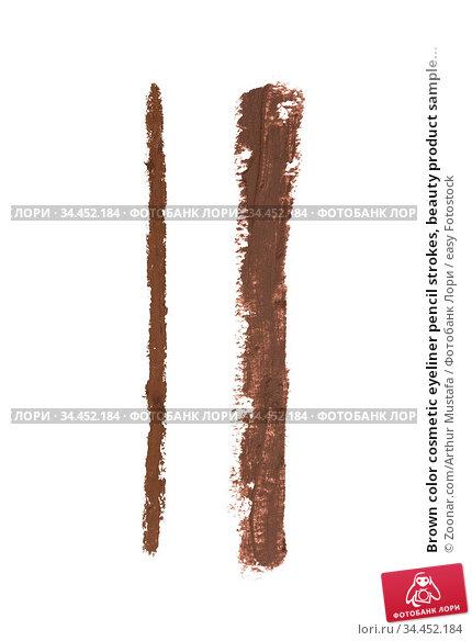 Brown color cosmetic eyeliner pencil strokes, beauty product sample... Стоковое фото, фотограф Zoonar.com/Arthur Mustafa / easy Fotostock / Фотобанк Лори