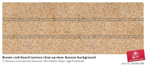 Brown cork board texture close up view. Banner background. Стоковое фото, фотограф Zoonar.com/Laurent Davoust / age Fotostock / Фотобанк Лори