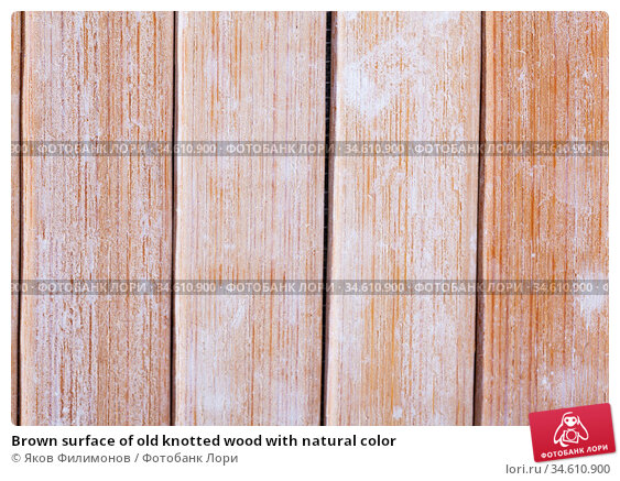 Brown surface of old knotted wood with natural color. Стоковое фото, фотограф Яков Филимонов / Фотобанк Лори
