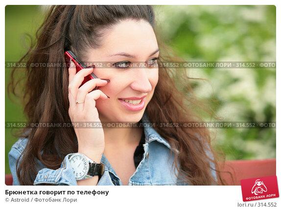 Брюнетка говорит по телефону, фото № 314552, снято 7 июня 2008 г. (c) Astroid / Фотобанк Лори