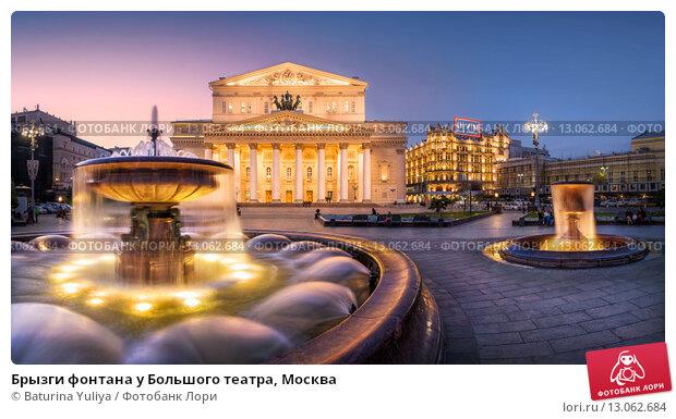 Купить «Брызги фонтана у Большого театра, Москва», фото № 13062684, снято 19 сентября 2014 г. (c) Baturina Yuliya / Фотобанк Лори