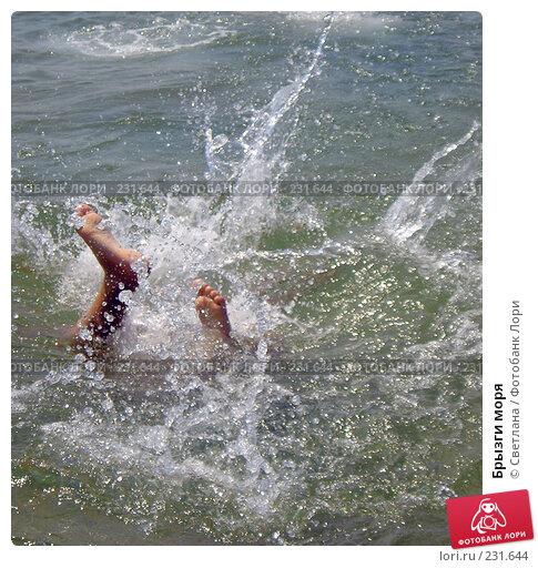 Купить «Брызги моря», фото № 231644, снято 18 июля 2007 г. (c) Светлана / Фотобанк Лори