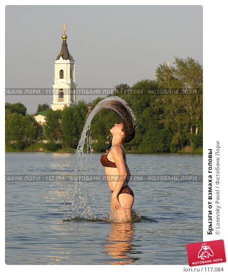 Купить «Брызги от взмаха головы», фото № 117084, снято 5 августа 2005 г. (c) Losevsky Pavel / Фотобанк Лори