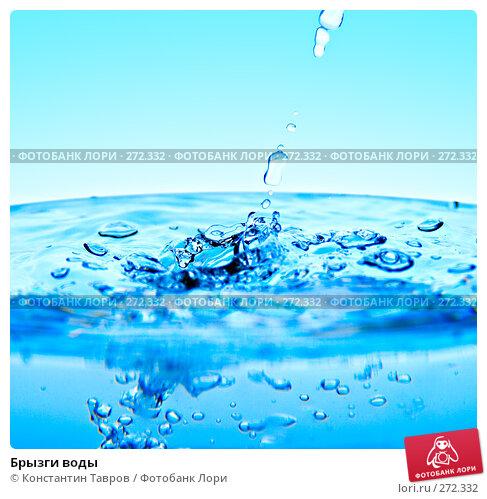 Брызги воды, фото № 272332, снято 5 апреля 2008 г. (c) Константин Тавров / Фотобанк Лори