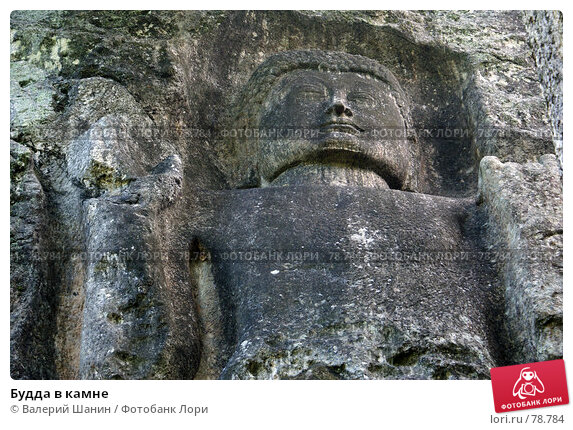 Купить «Будда в камне», фото № 78784, снято 7 июня 2007 г. (c) Валерий Шанин / Фотобанк Лори