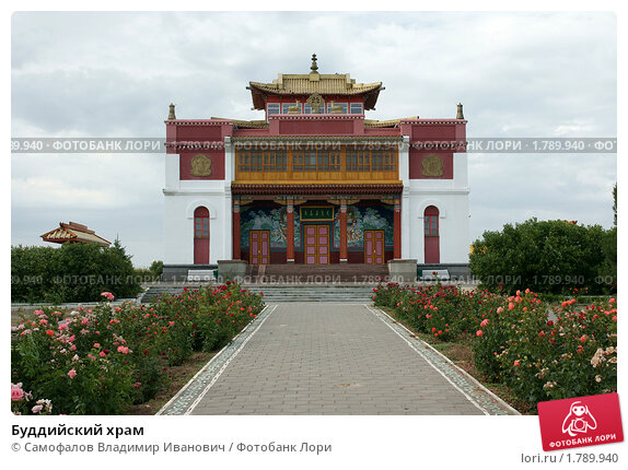 Купить «Буддийский храм», фото № 1789940, снято 21 июня 2010 г. (c) Самофалов Владимир Иванович / Фотобанк Лори