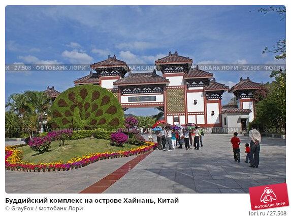 Купить «Буддийский комплекс на острове Хайнань, Китай», фото № 27508, снято 1 января 2007 г. (c) GrayFox / Фотобанк Лори