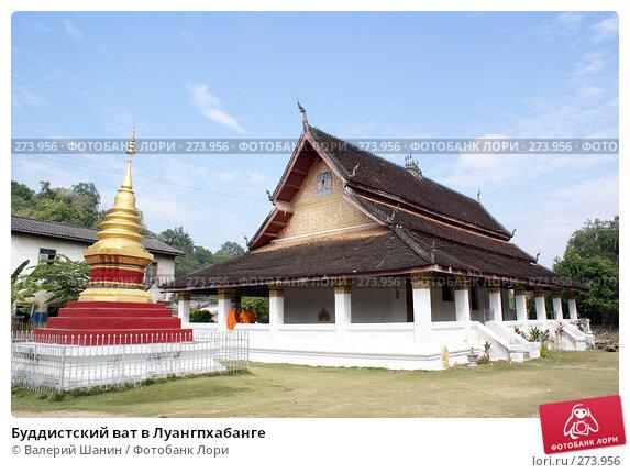 Буддистский ват в Луангпхабанге, фото № 273956, снято 6 декабря 2007 г. (c) Валерий Шанин / Фотобанк Лори