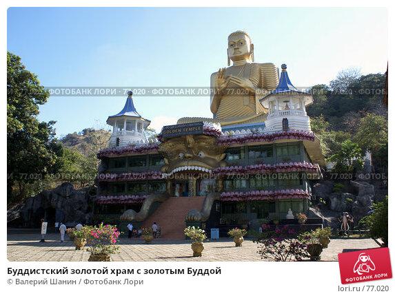 Буддистский золотой храм с золотым Буддой, фото № 77020, снято 1 июня 2007 г. (c) Валерий Шанин / Фотобанк Лори