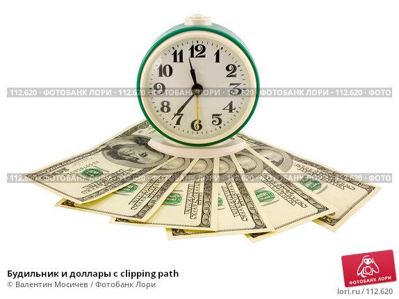 Будильник и доллары с clipping path, фото № 112620, снято 10 февраля 2007 г. (c) Валентин Мосичев / Фотобанк Лори