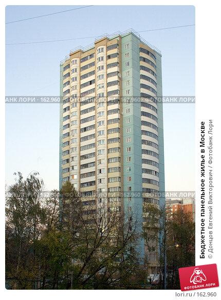 Бюджетное панельное жилье в Москве, фото № 162960, снято 11 октября 2007 г. (c) Донцов Евгений Викторович / Фотобанк Лори
