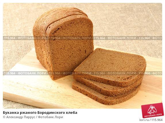 Буханка ржаного Бородинского хлеба, фото № 115964, снято 14 сентября 2007 г. (c) Александр Паррус / Фотобанк Лори