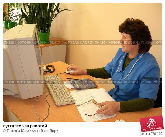 Бухгалтер за работой, эксклюзивное фото № 70120, снято 1 сентября 2005 г. (c) Татьяна Юни / Фотобанк Лори