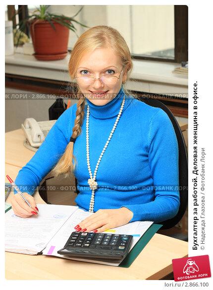 Вакансия бухгалтера в бюджетных организаций бухгалтерское сопровождение ооо в самаре