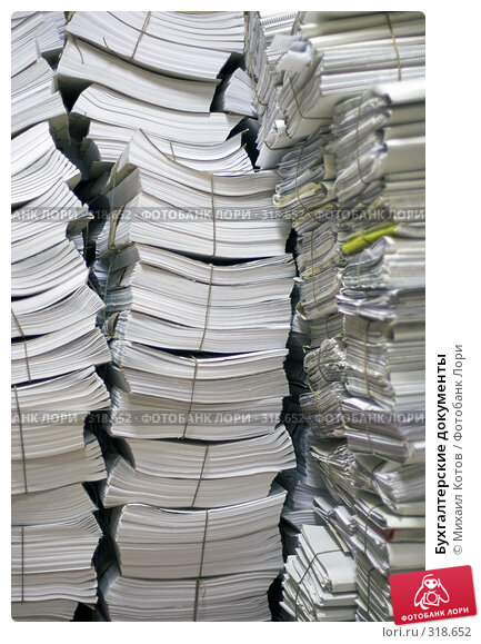 Бухгалтерские документы, фото № 318652, снято 6 июня 2007 г. (c) Михаил Котов / Фотобанк Лори