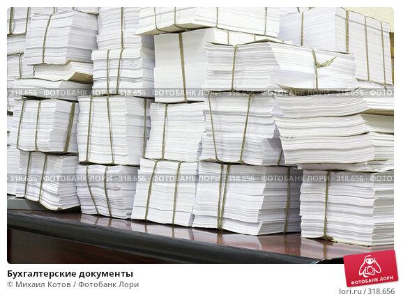 Бухгалтерские документы, фото № 318656, снято 7 июня 2007 г. (c) Михаил Котов / Фотобанк Лори