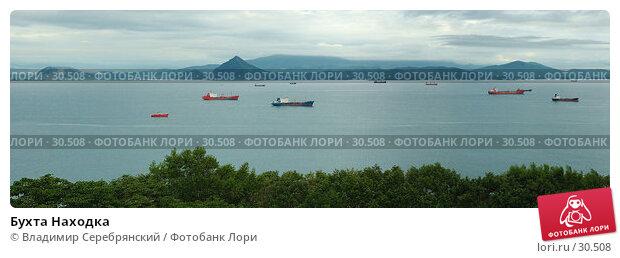 Бухта Находка, фото № 30508, снято 25 июля 2017 г. (c) Владимир Серебрянский / Фотобанк Лори