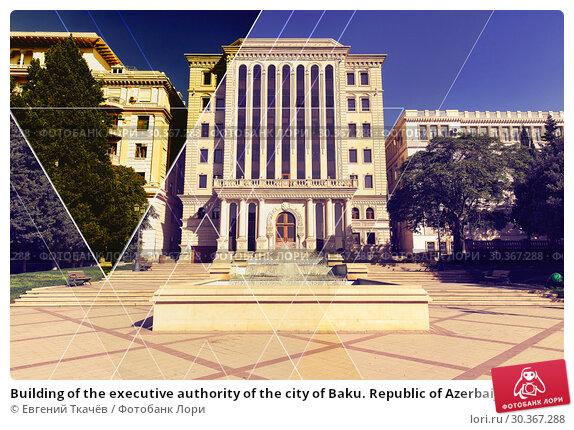 Купить «Building of the executive authority of the city of Baku. Republic of Azerbaijan», фото № 30367288, снято 26 сентября 2015 г. (c) Евгений Ткачёв / Фотобанк Лори