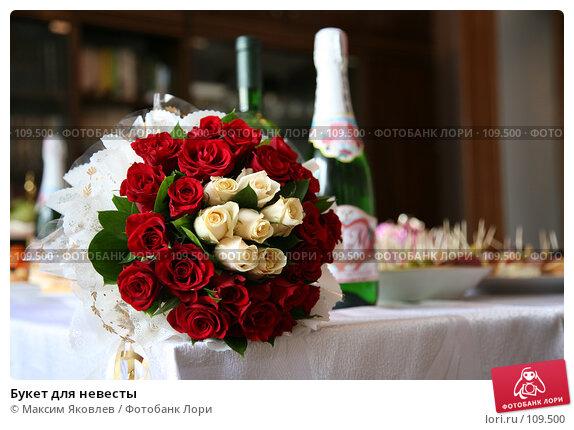Букет для невесты, фото № 109500, снято 25 августа 2007 г. (c) Максим Яковлев / Фотобанк Лори