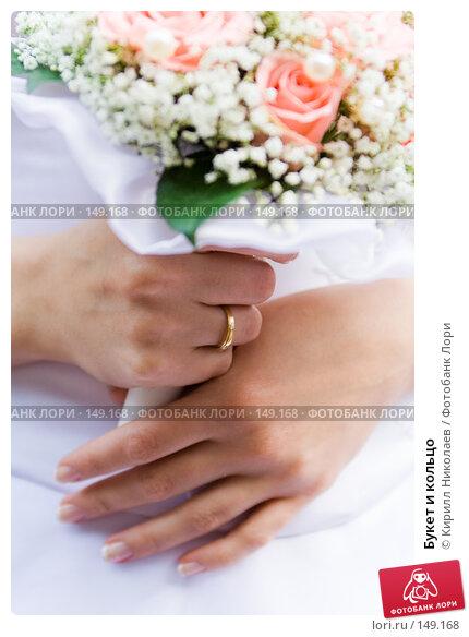 Букет и кольцо, фото № 149168, снято 28 июля 2007 г. (c) Кирилл Николаев / Фотобанк Лори