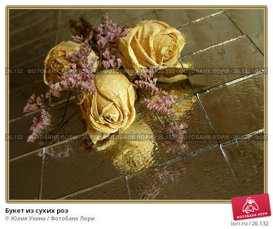 Букет из сухих роз, фото № 26132, снято 25 марта 2017 г. (c) Юлия Ухина / Фотобанк Лори