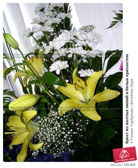 Букет из желтых лилий и белых хризантем, фото № 149404, снято 7 июня 2005 г. (c) Галина  Горбунова / Фотобанк Лори