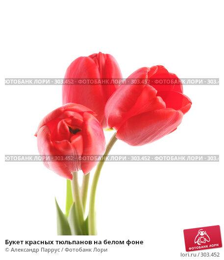 Букет красных тюльпанов на белом фоне, фото № 303452, снято 21 апреля 2008 г. (c) Александр Паррус / Фотобанк Лори