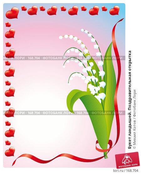 Букет ландышей. Поздравительная открытка, иллюстрация № 168704 (c) Михаил Котов / Фотобанк Лори