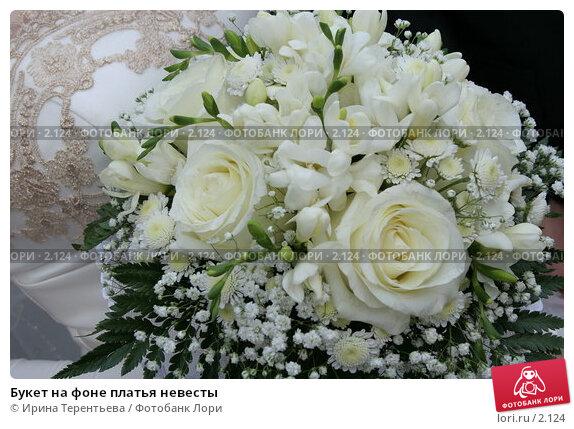 Букет на фоне платья невесты, эксклюзивное фото № 2124, снято 16 июля 2005 г. (c) Ирина Терентьева / Фотобанк Лори