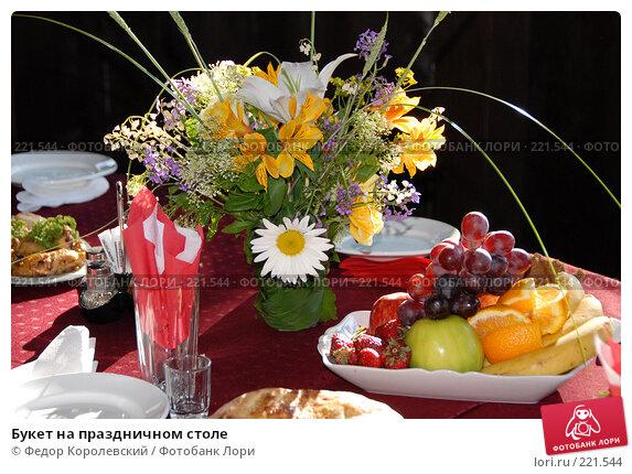 Купить «Букет на праздничном столе», фото № 221544, снято 18 мая 2007 г. (c) Федор Королевский / Фотобанк Лори
