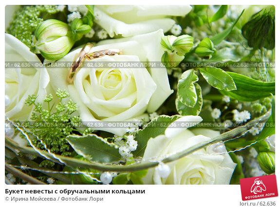 Купить «Букет невесты с обручальными кольцами», эксклюзивное фото № 62636, снято 14 июля 2007 г. (c) Ирина Мойсеева / Фотобанк Лори