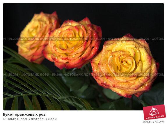 Букет оранжевых роз, фото № 59296, снято 6 июля 2007 г. (c) Ольга Шаран / Фотобанк Лори
