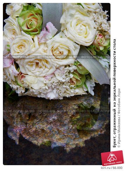 Букет, отраженный  на зеркальной поверхности стола, эксклюзивное фото № 66000, снято 21 июля 2007 г. (c) Ирина Мойсеева / Фотобанк Лори