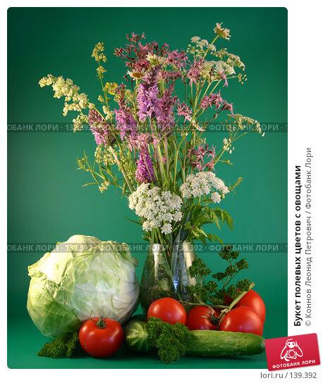 Букет полевых цветов с овощами, фото № 139392, снято 13 июня 2007 г. (c) Коннов Леонид Петрович / Фотобанк Лори