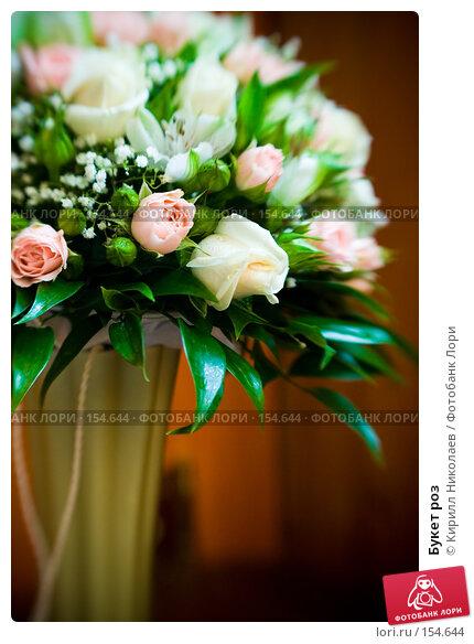 Букет роз, фото № 154644, снято 22 августа 2007 г. (c) Кирилл Николаев / Фотобанк Лори
