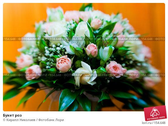 Букет роз, фото № 154648, снято 22 августа 2007 г. (c) Кирилл Николаев / Фотобанк Лори